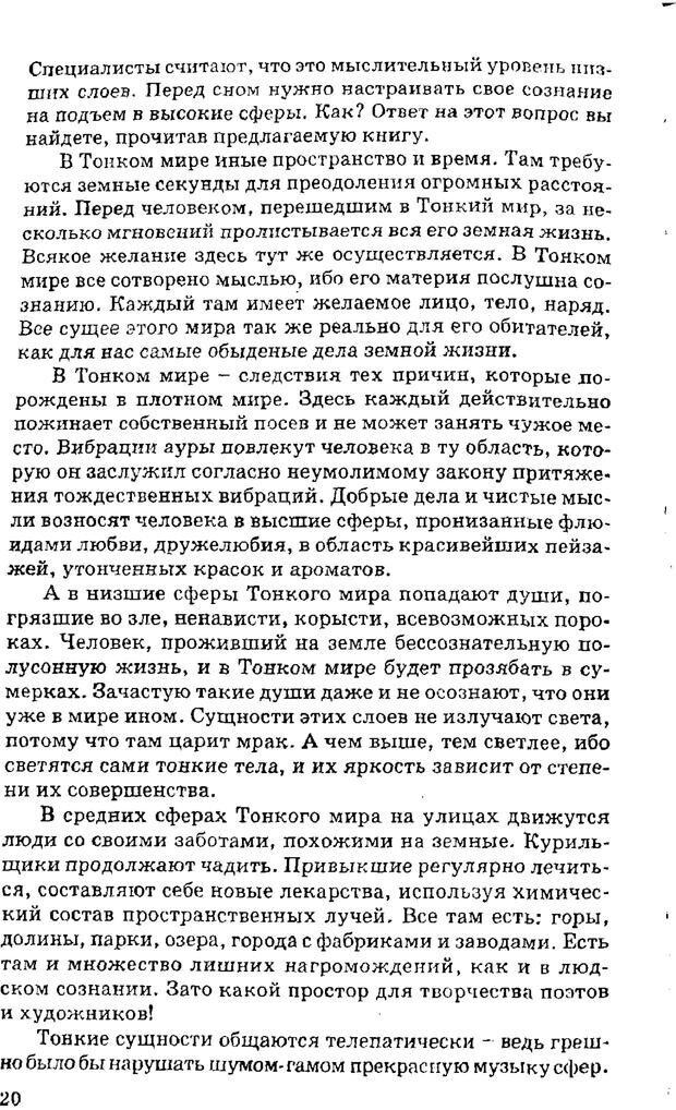 PDF. Управляю своим сном. Андреев О. А. Страница 19. Читать онлайн