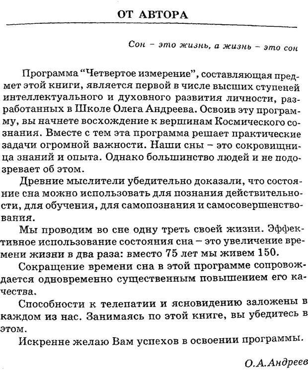 PDF. Управляю своим сном. Андреев О. А. Страница 2. Читать онлайн