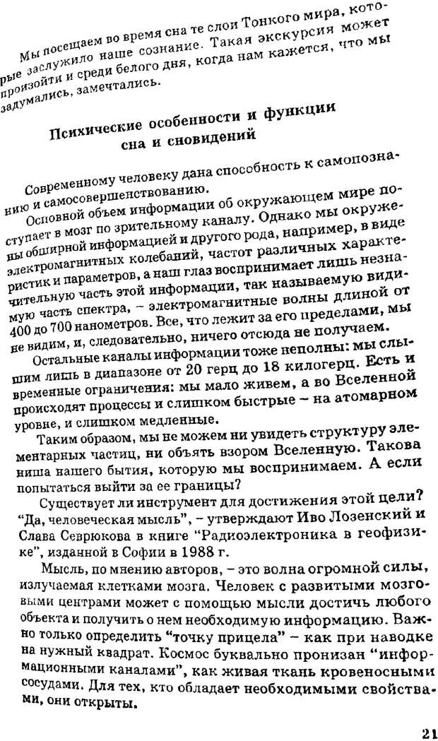 PDF. Управляю своим сном. Андреев О. А. Страница 20. Читать онлайн