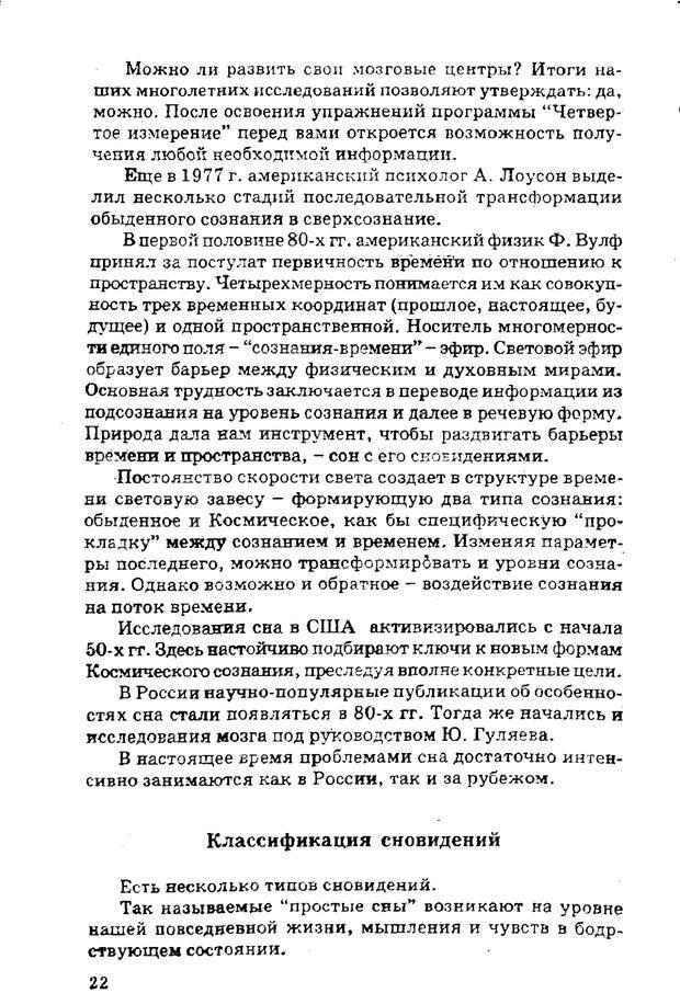 PDF. Управляю своим сном. Андреев О. А. Страница 21. Читать онлайн