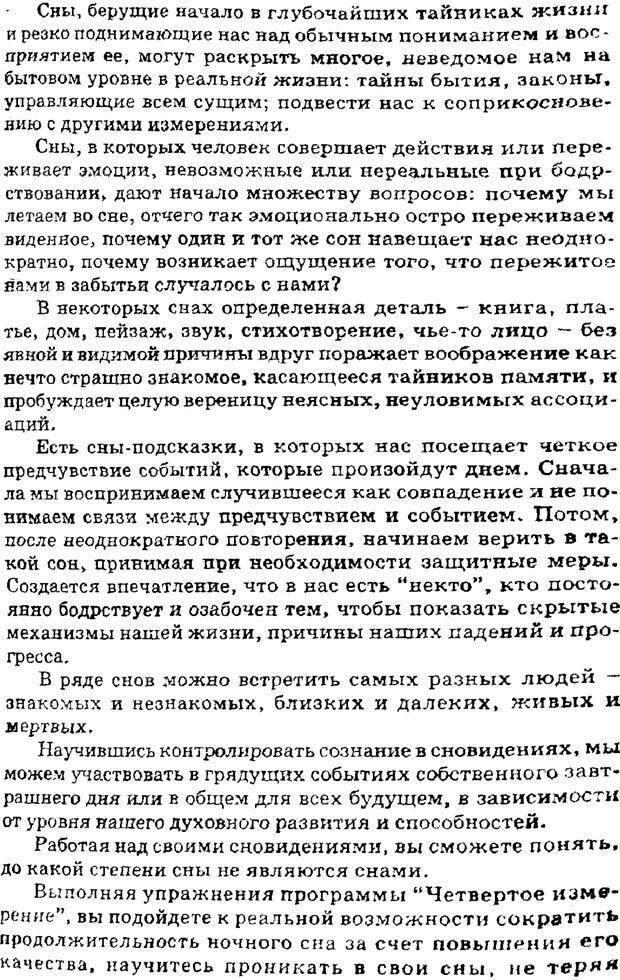 PDF. Управляю своим сном. Андреев О. А. Страница 22. Читать онлайн