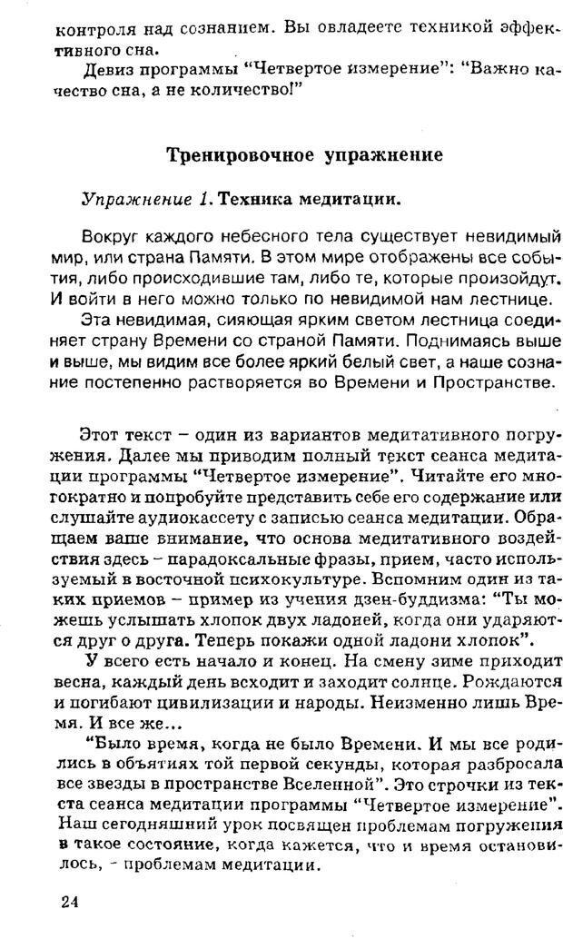 PDF. Управляю своим сном. Андреев О. А. Страница 23. Читать онлайн