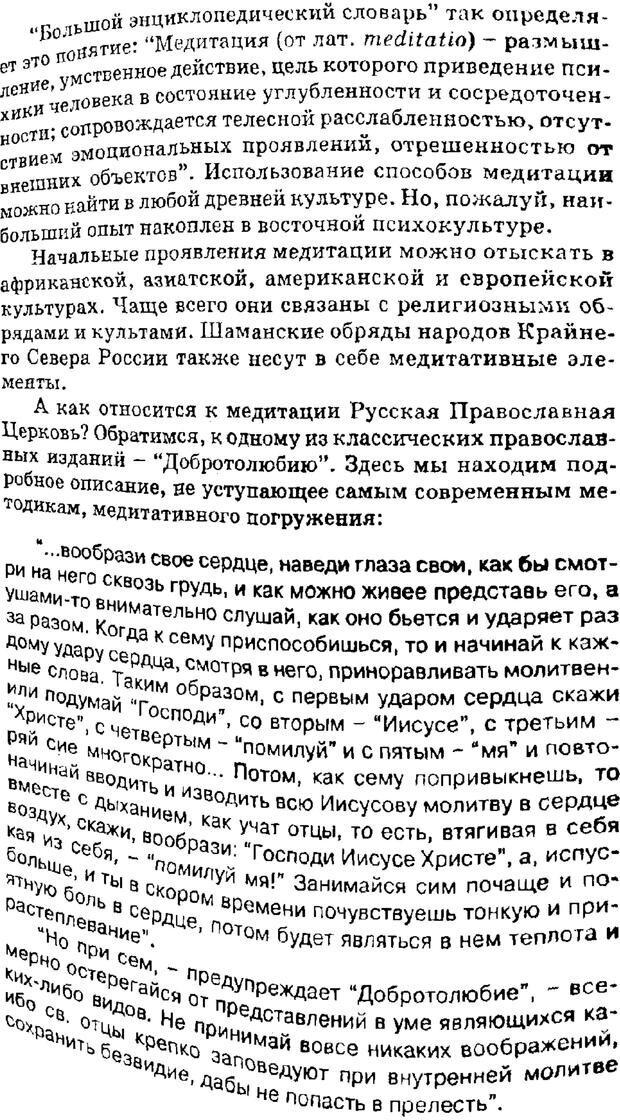 PDF. Управляю своим сном. Андреев О. А. Страница 24. Читать онлайн