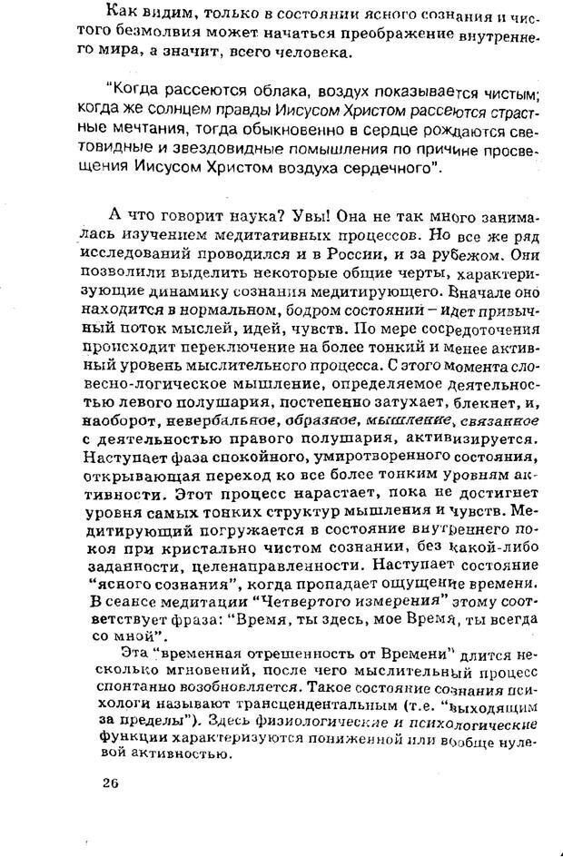PDF. Управляю своим сном. Андреев О. А. Страница 25. Читать онлайн