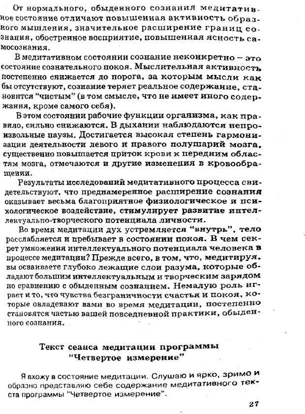 PDF. Управляю своим сном. Андреев О. А. Страница 26. Читать онлайн