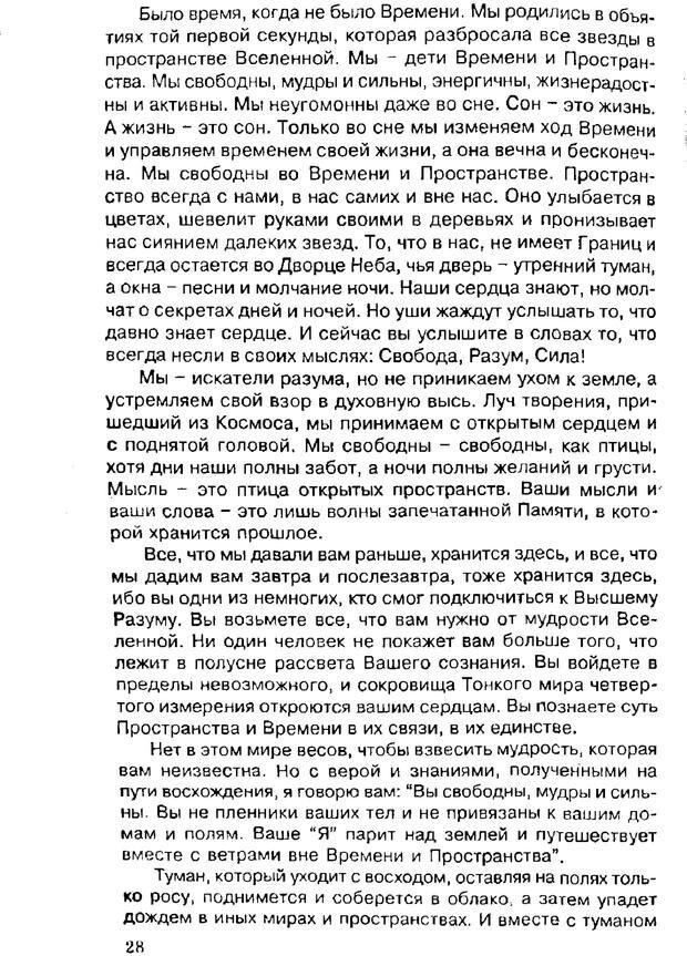 PDF. Управляю своим сном. Андреев О. А. Страница 27. Читать онлайн