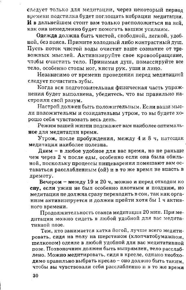 PDF. Управляю своим сном. Андреев О. А. Страница 29. Читать онлайн