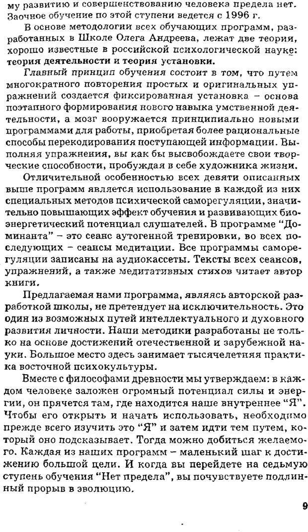 PDF. Управляю своим сном. Андреев О. А. Страница 3. Читать онлайн