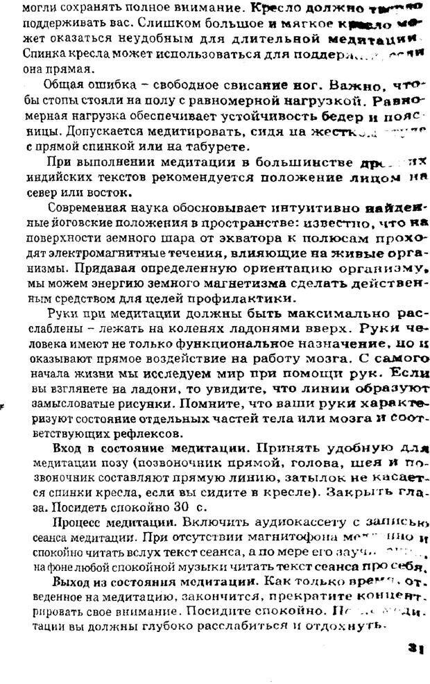 PDF. Управляю своим сном. Андреев О. А. Страница 30. Читать онлайн