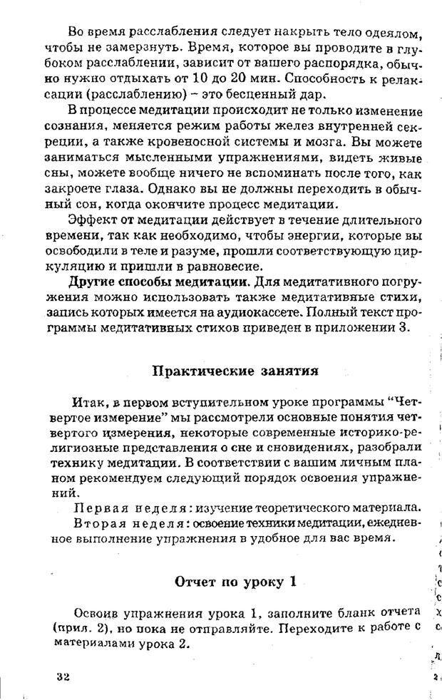 PDF. Управляю своим сном. Андреев О. А. Страница 31. Читать онлайн