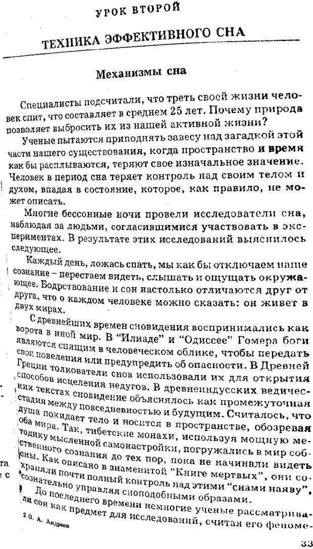 PDF. Управляю своим сном. Андреев О. А. Страница 32. Читать онлайн