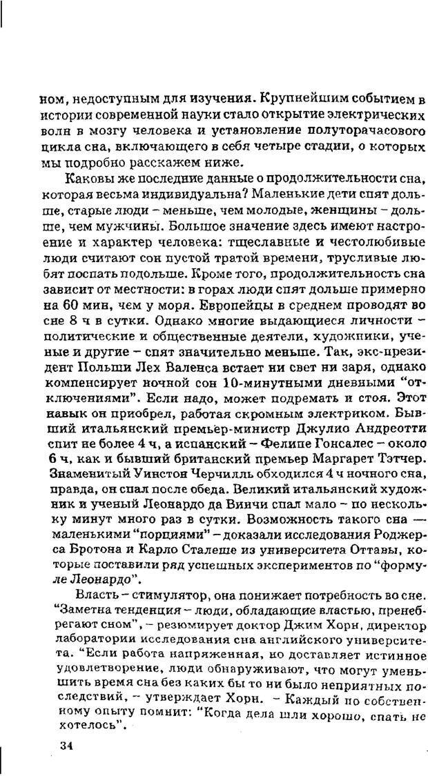 PDF. Управляю своим сном. Андреев О. А. Страница 33. Читать онлайн
