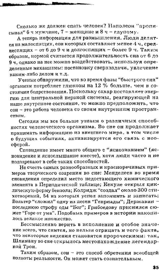 PDF. Управляю своим сном. Андреев О. А. Страница 34. Читать онлайн