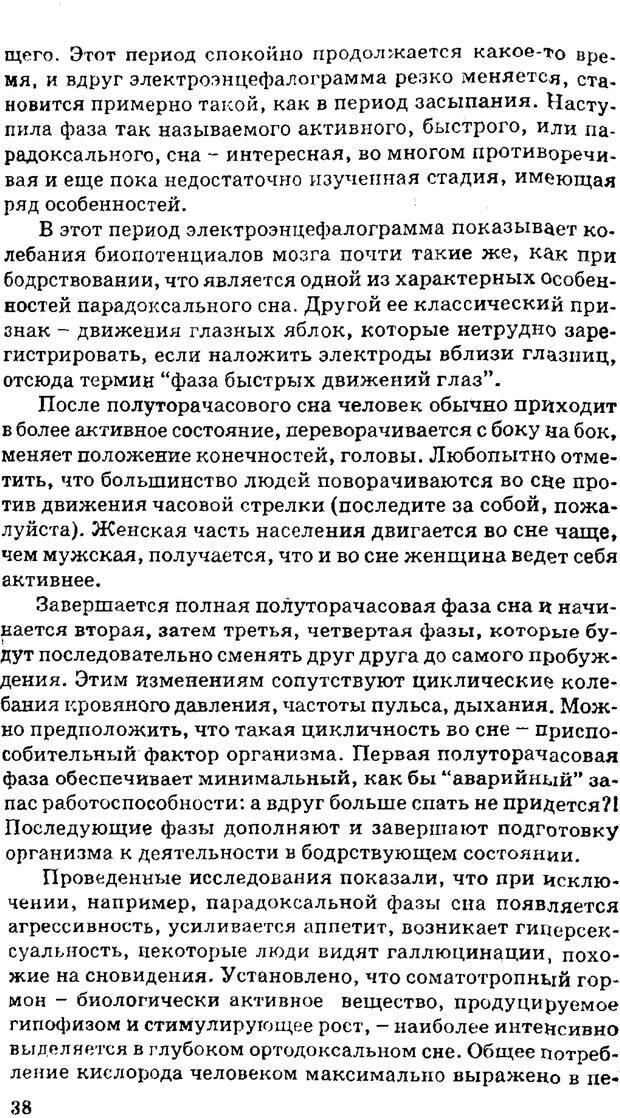PDF. Управляю своим сном. Андреев О. А. Страница 37. Читать онлайн