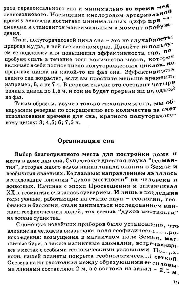 PDF. Управляю своим сном. Андреев О. А. Страница 38. Читать онлайн