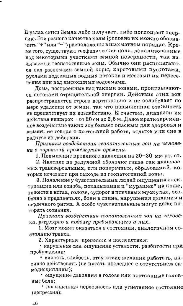 PDF. Управляю своим сном. Андреев О. А. Страница 39. Читать онлайн