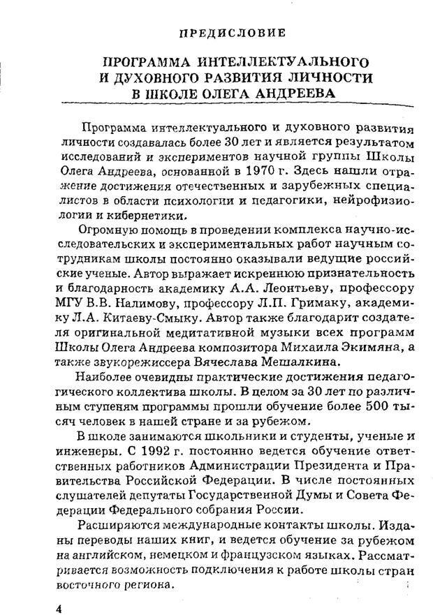 PDF. Управляю своим сном. Андреев О. А. Страница 4. Читать онлайн