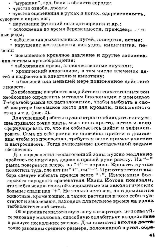 PDF. Управляю своим сном. Андреев О. А. Страница 40. Читать онлайн