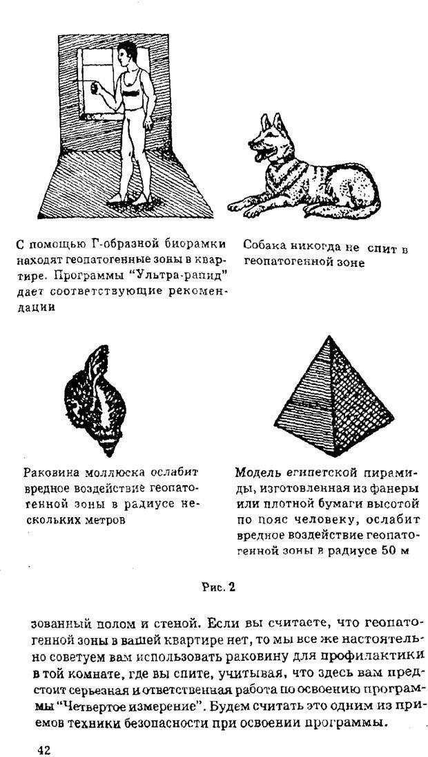 PDF. Управляю своим сном. Андреев О. А. Страница 41. Читать онлайн