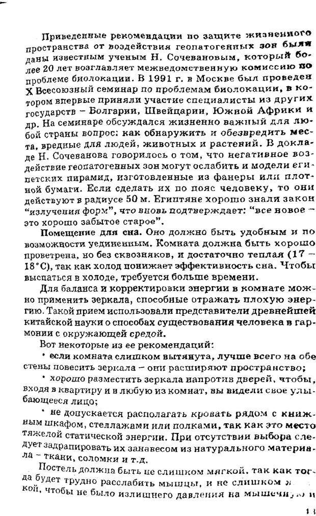 PDF. Управляю своим сном. Андреев О. А. Страница 42. Читать онлайн