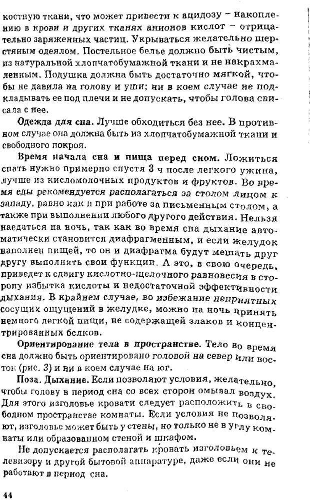 PDF. Управляю своим сном. Андреев О. А. Страница 43. Читать онлайн