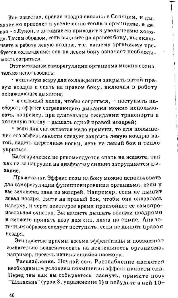 PDF. Управляю своим сном. Андреев О. А. Страница 45. Читать онлайн