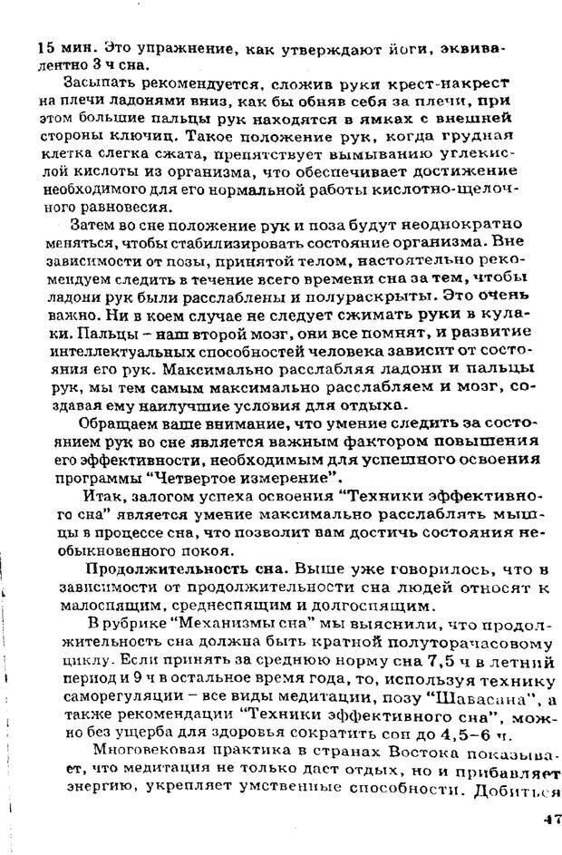 PDF. Управляю своим сном. Андреев О. А. Страница 46. Читать онлайн