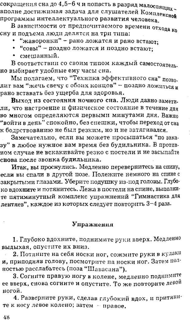PDF. Управляю своим сном. Андреев О. А. Страница 47. Читать онлайн