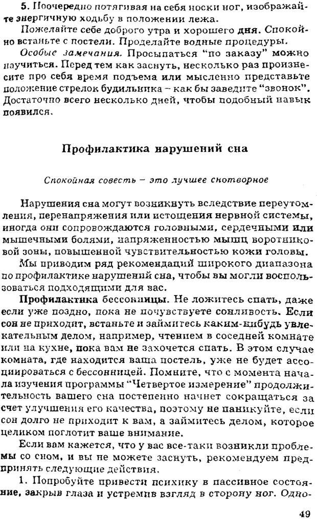 PDF. Управляю своим сном. Андреев О. А. Страница 48. Читать онлайн