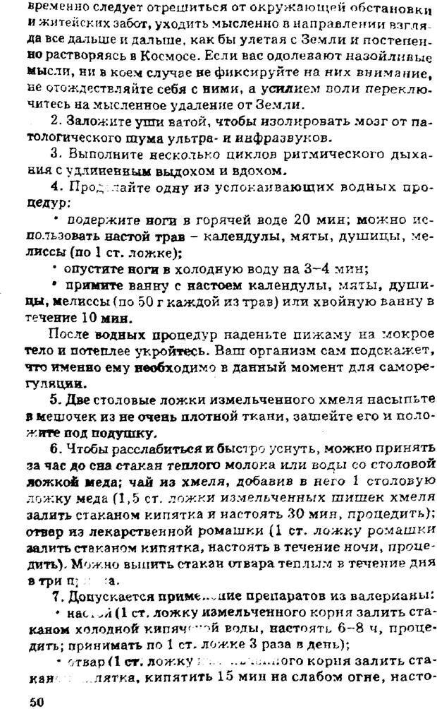 PDF. Управляю своим сном. Андреев О. А. Страница 49. Читать онлайн