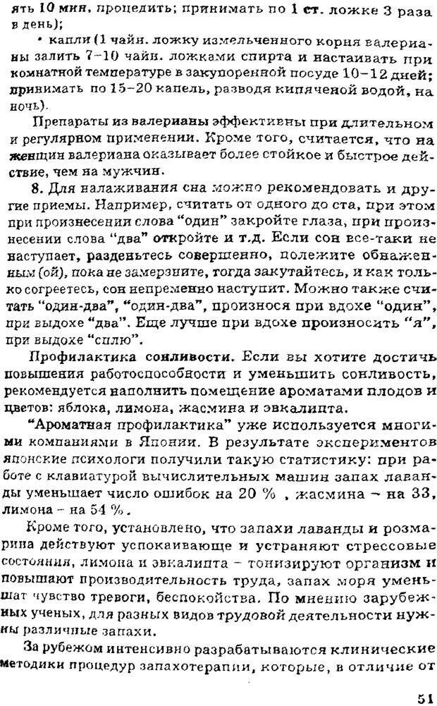 PDF. Управляю своим сном. Андреев О. А. Страница 50. Читать онлайн