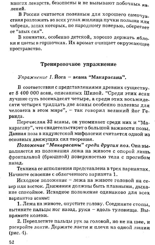 PDF. Управляю своим сном. Андреев О. А. Страница 51. Читать онлайн