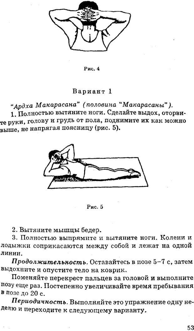 PDF. Управляю своим сном. Андреев О. А. Страница 52. Читать онлайн