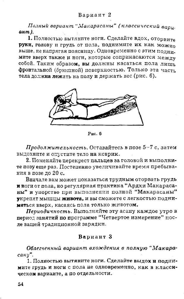 PDF. Управляю своим сном. Андреев О. А. Страница 53. Читать онлайн