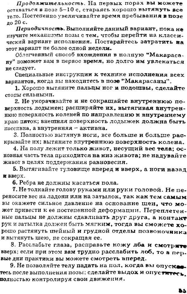 PDF. Управляю своим сном. Андреев О. А. Страница 54. Читать онлайн