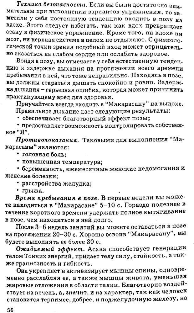 PDF. Управляю своим сном. Андреев О. А. Страница 55. Читать онлайн