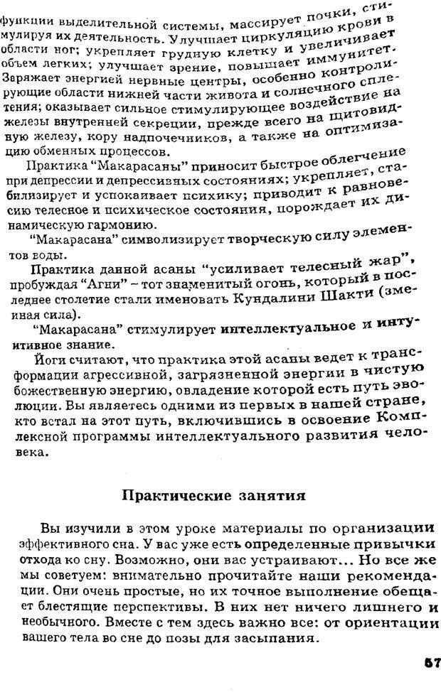 PDF. Управляю своим сном. Андреев О. А. Страница 56. Читать онлайн