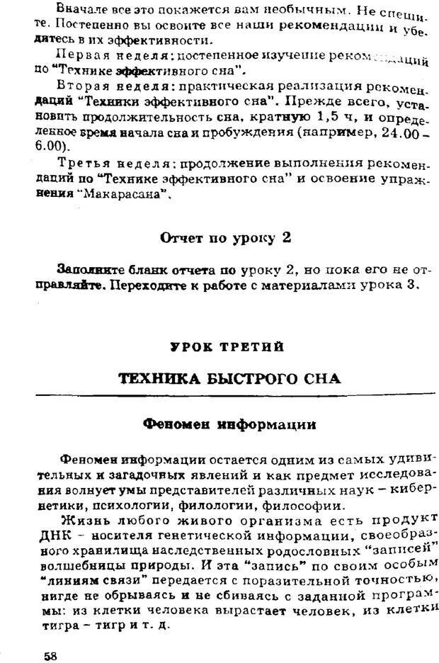 PDF. Управляю своим сном. Андреев О. А. Страница 57. Читать онлайн
