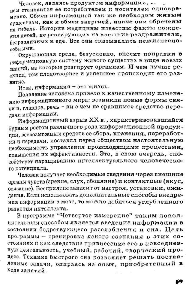 PDF. Управляю своим сном. Андреев О. А. Страница 58. Читать онлайн