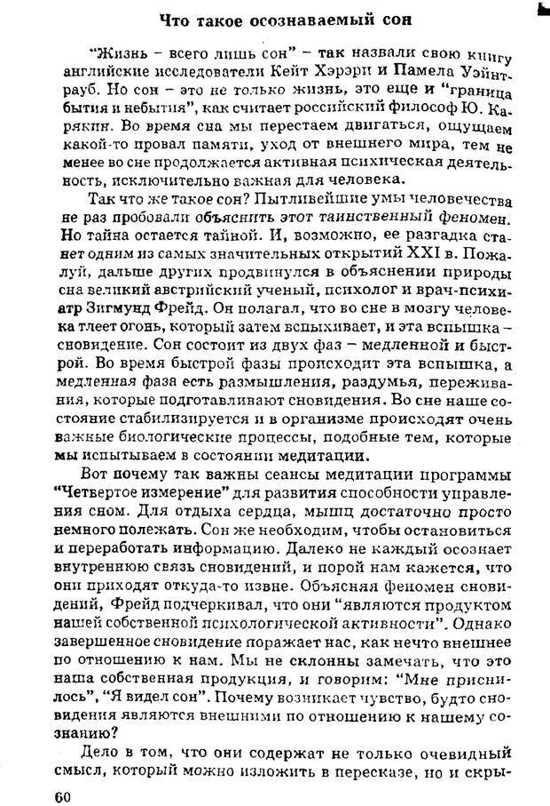 PDF. Управляю своим сном. Андреев О. А. Страница 59. Читать онлайн