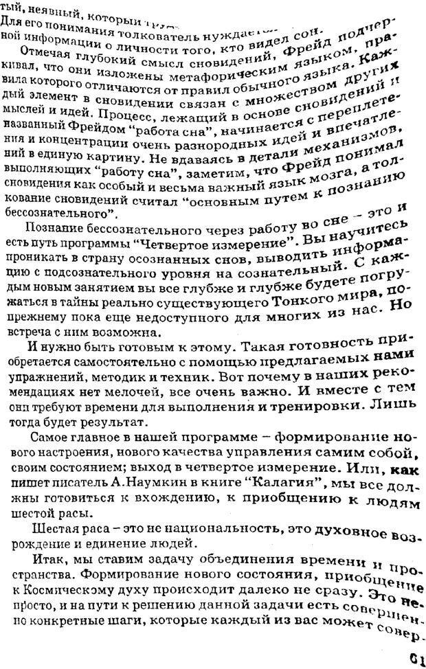 PDF. Управляю своим сном. Андреев О. А. Страница 60. Читать онлайн