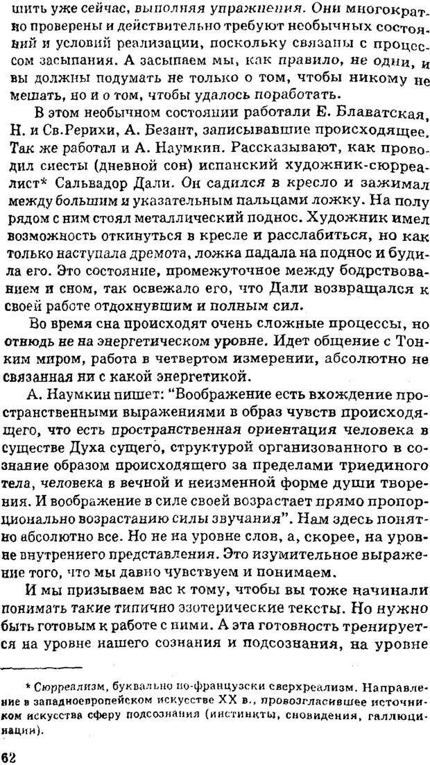 PDF. Управляю своим сном. Андреев О. А. Страница 61. Читать онлайн