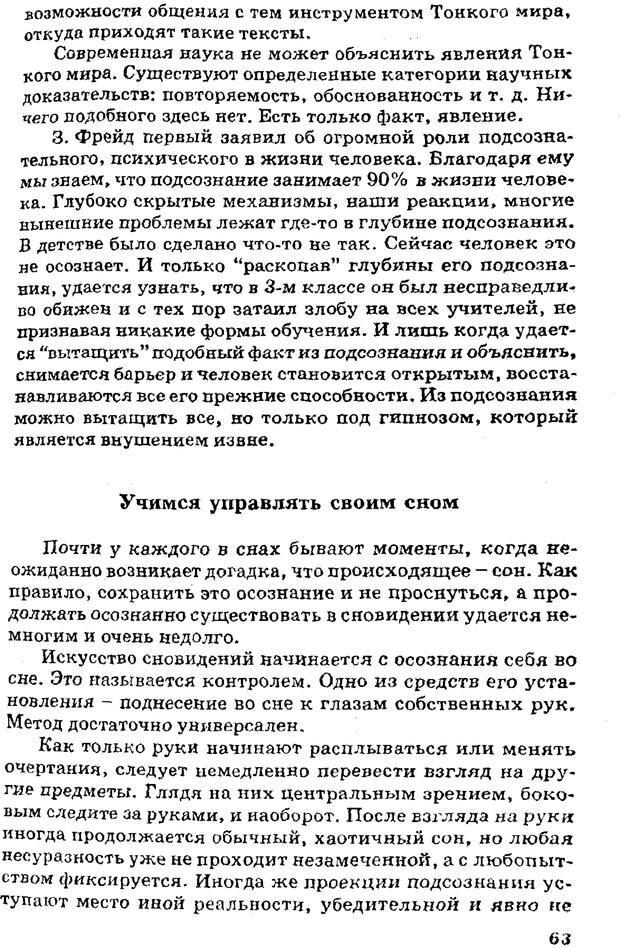 PDF. Управляю своим сном. Андреев О. А. Страница 62. Читать онлайн
