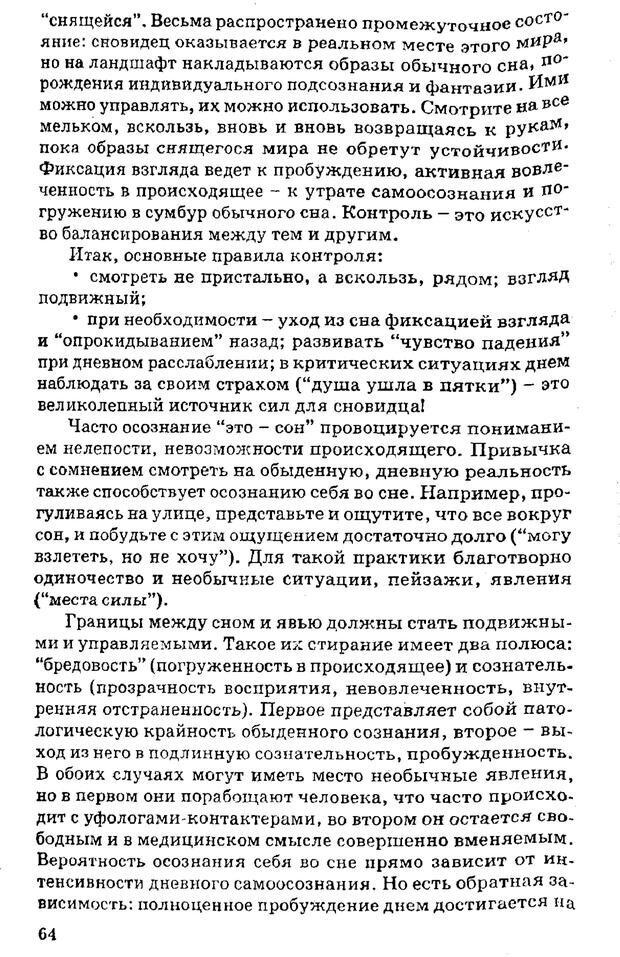 PDF. Управляю своим сном. Андреев О. А. Страница 63. Читать онлайн