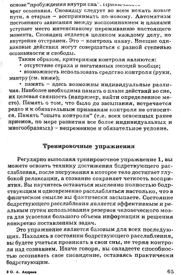 PDF. Управляю своим сном. Андреев О. А. Страница 64. Читать онлайн
