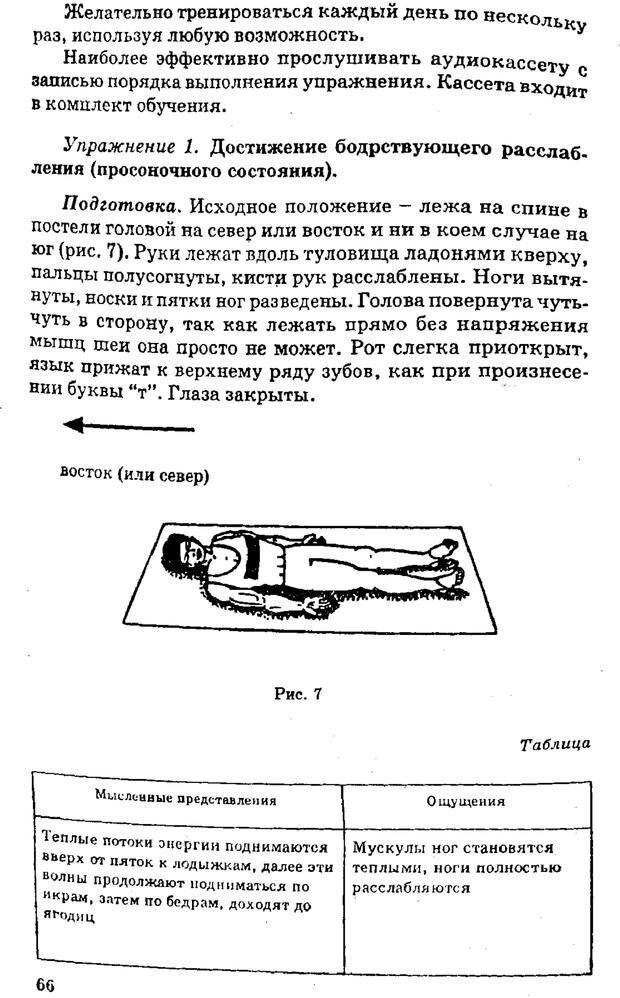 PDF. Управляю своим сном. Андреев О. А. Страница 65. Читать онлайн