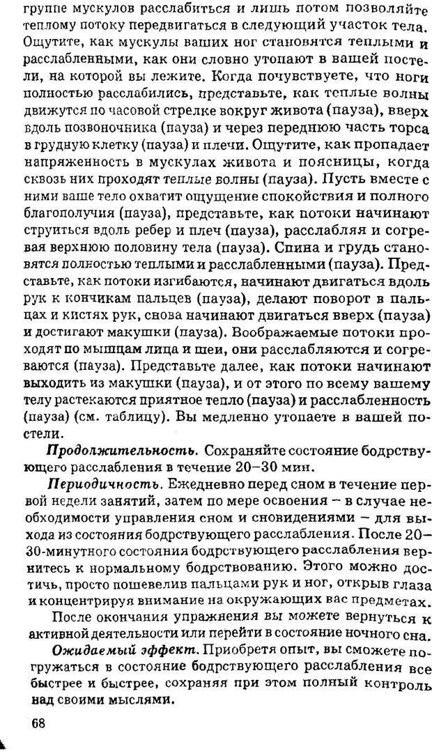 PDF. Управляю своим сном. Андреев О. А. Страница 67. Читать онлайн