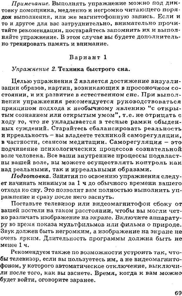PDF. Управляю своим сном. Андреев О. А. Страница 68. Читать онлайн