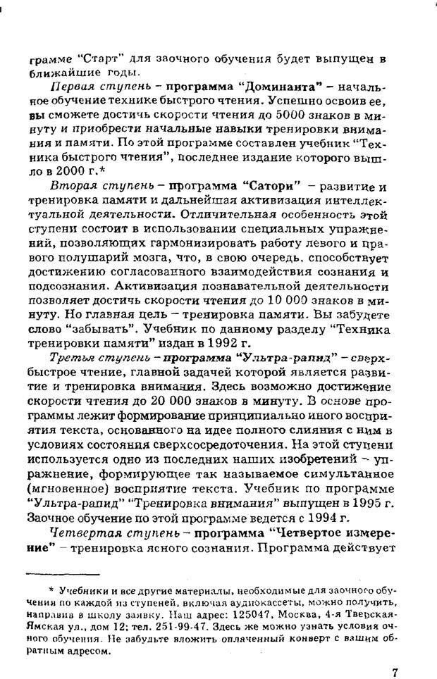 PDF. Управляю своим сном. Андреев О. А. Страница 7. Читать онлайн