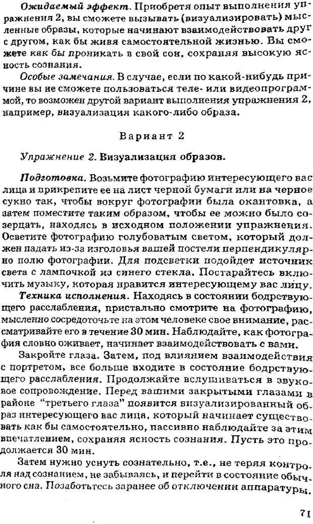 PDF. Управляю своим сном. Андреев О. А. Страница 70. Читать онлайн